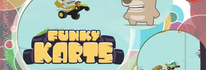 Funky Karts For Chrome